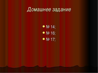 Домашнее задание № 14; № 16; № 17;