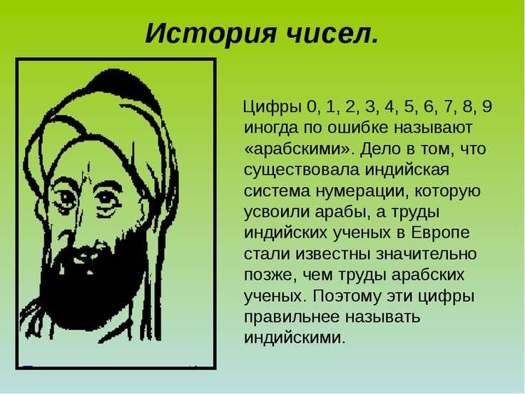 История чисел. Цифры 0, 1, 2, 3, 4, 5, 6, 7, 8, 9 иногда по ошибке называют «...