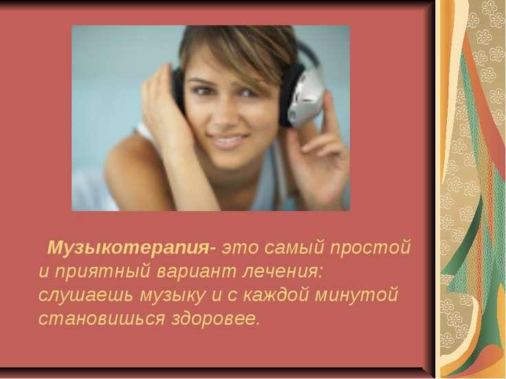 Музыкотерапия- это самый простой и приятный вариант лечения: слушаешь музыку ...