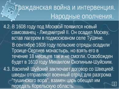 Гражданская война и интервенция. Народные ополчения. 4.2. В 1608 году под Мос...