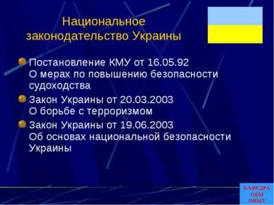 Национальное законодательство Украины Постановление КМУ от 16.05.92 О мерах п...