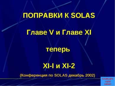 ПОПРАВКИ К SOLAS Главе V и Главе XI теперь XI-I и XI-2 (Конференция по SOLAS ...
