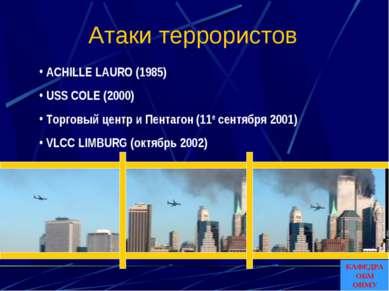 Атаки террористов ACHILLE LAURO (1985) USS COLE (2000) Торговый центр и Пента...
