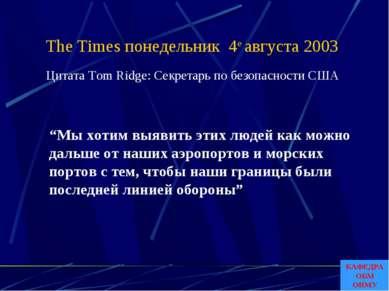 The Times понедельник 4е августа 2003 Цитата Tom Ridge: Секретарь по безопасн...