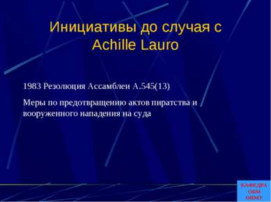 Инициативы до случая с Achille Lauro 1983 Резолюция Ассамблеи A.545(13) Меры ...