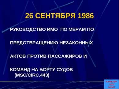 26 СЕНТЯБРЯ 1986 РУКОВОДСТВО ИMO ПО МЕРАМ ПО ПРЕДОТВРАЩЕНИЮ НЕЗАКОННЫХ АКТОВ ...