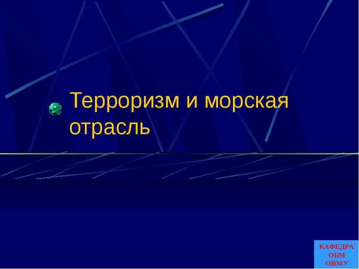 Терроризм и морская отрасль КАФЕДРА ОБМ ОНМУ