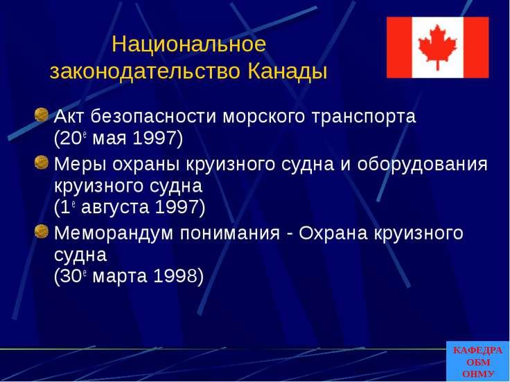 Национальное законодательство Канады Акт безопасности морского транспорта (20...