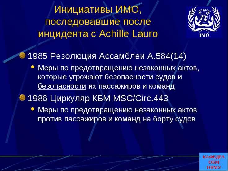 Инициативы ИМО, последовавшие после инцидента с Achille Lauro 1985 Резолюция ...