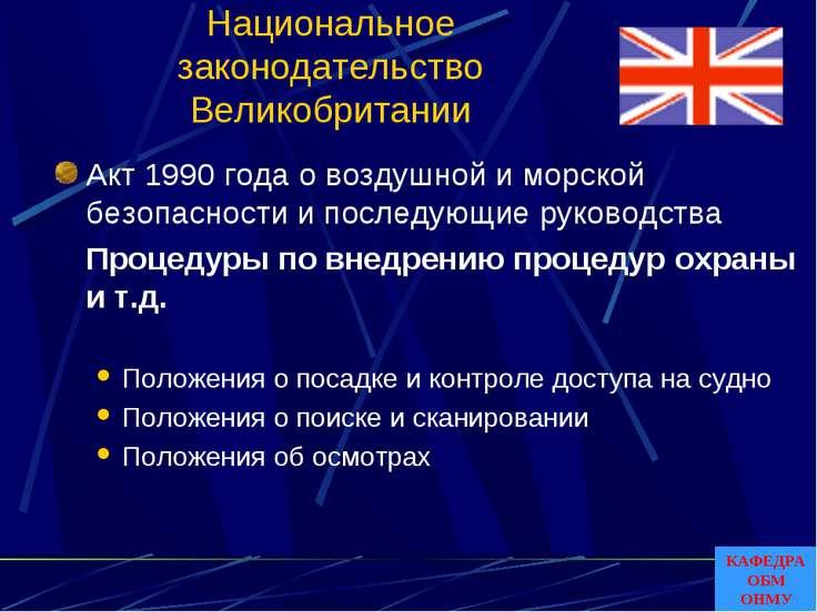 Национальное законодательство Великобритании Акт 1990 года о воздушной и морс...