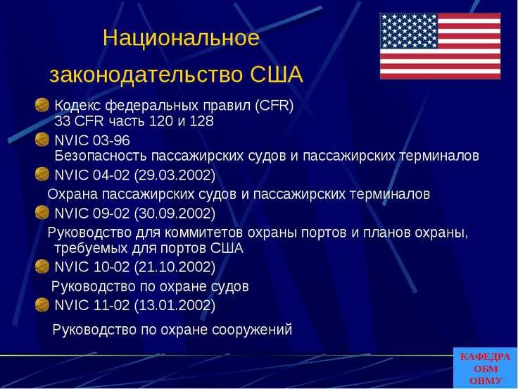 Национальное законодательство США Кодекс федеральных правил (CFR) 33 CFR част...
