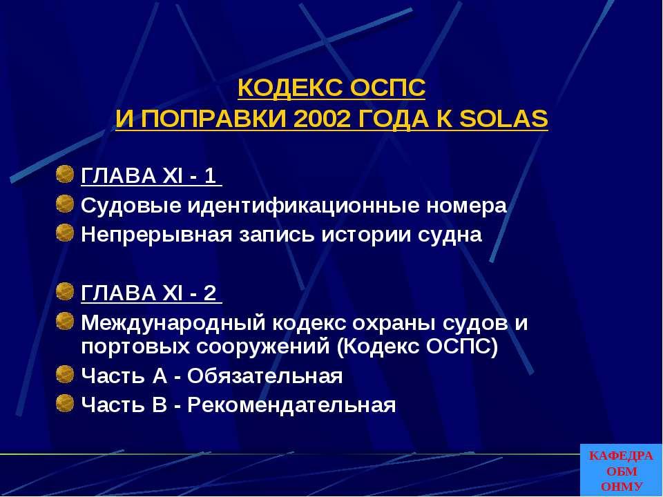 КОДЕКС ОСПС И ПОПРАВКИ 2002 ГОДА К SOLAS ГЛАВА XI - 1 Судовые идентификационн...