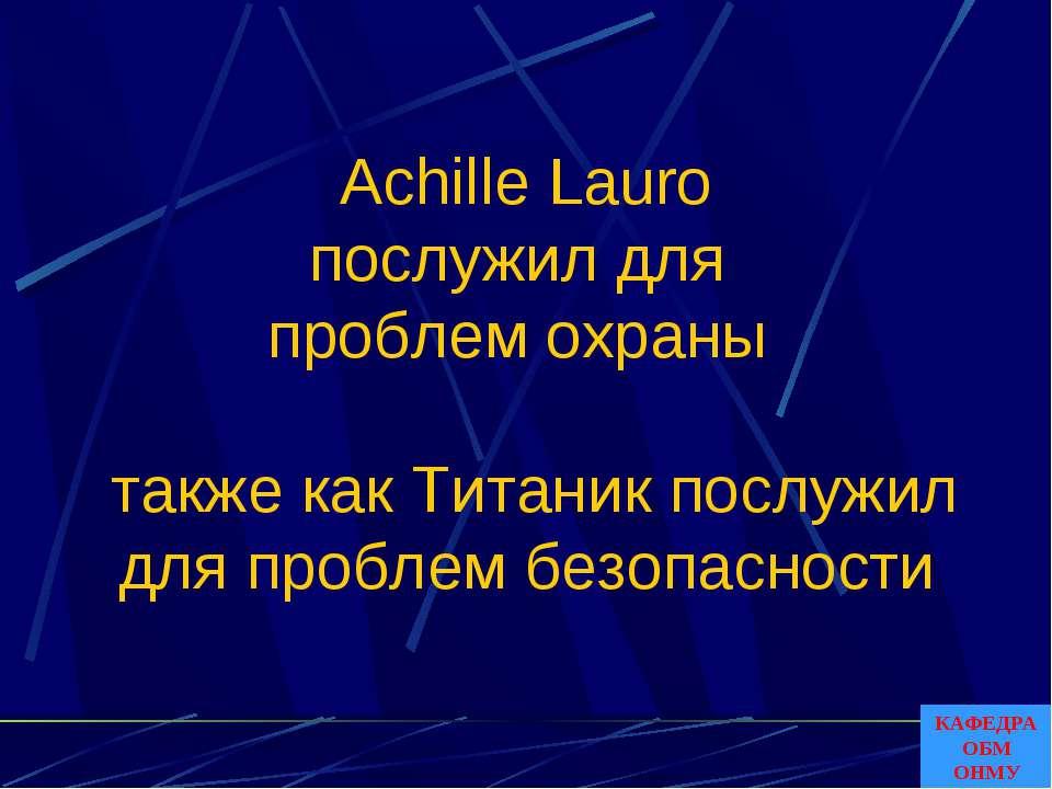 Achille Lauro послужил для проблем охраны также как Титаник послужил для проб...