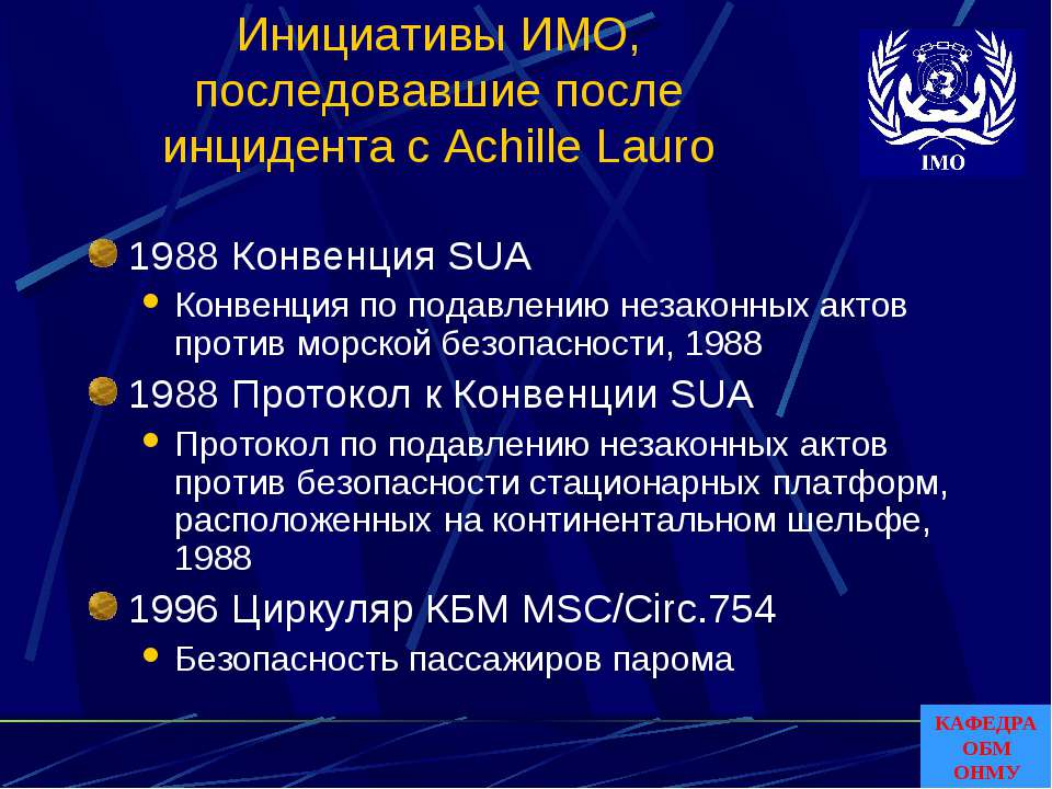 Инициативы ИМО, последовавшие после инцидента с Achille Lauro 1988 Конвенция ...
