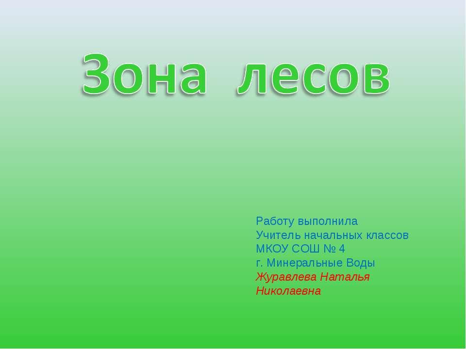 Работу выполнила Учитель начальных классов МКОУ СОШ № 4 г. Минеральные Воды Ж...