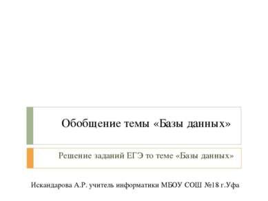 Обобщение темы «Базы данных» Решение заданий ЕГЭ то теме «Базы данных» Исканд...