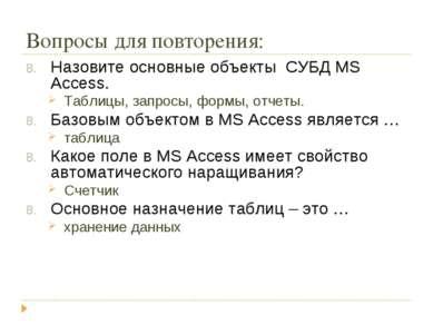 Вопросы для повторения: Назовите основные объекты СУБД MS Access. Таблицы, за...
