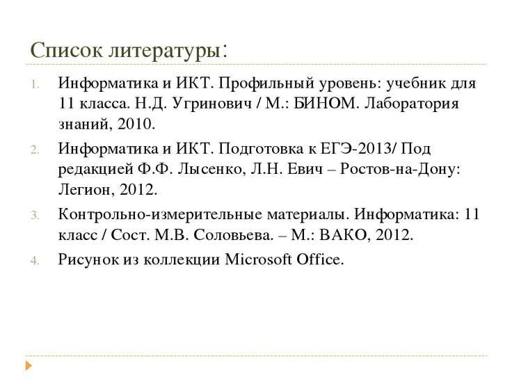 Список литературы: Информатика и ИКТ. Профильный уровень: учебник для 11 клас...