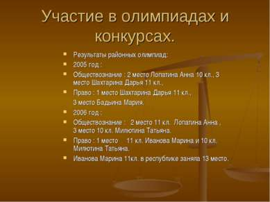 Участие в олимпиадах и конкурсах. Результаты районных олимпиад: 2005 год : Об...
