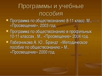 Программы и учебные пособия Программа по обществознанию 8-11 класс. М., «Прос...