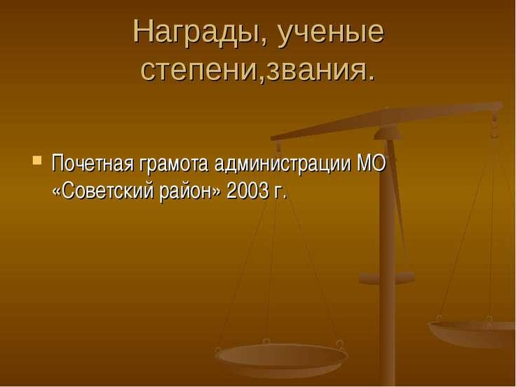 Награды, ученые степени,звания. Почетная грамота администрации МО «Советский ...