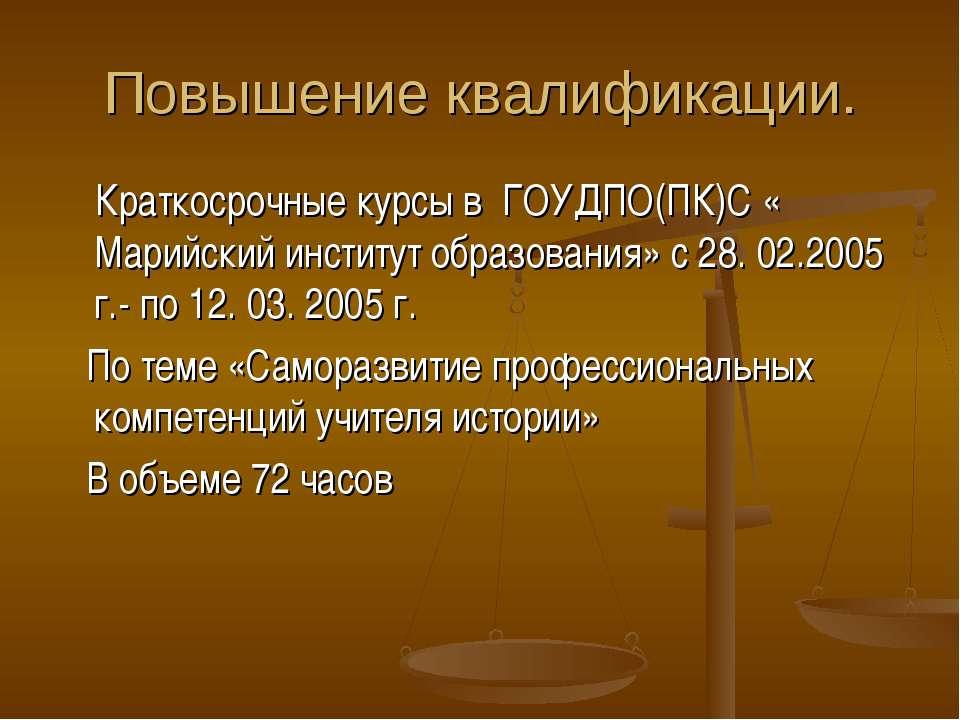 Повышение квалификации. Краткосрочные курсы в ГОУДПО(ПК)С « Марийский институ...