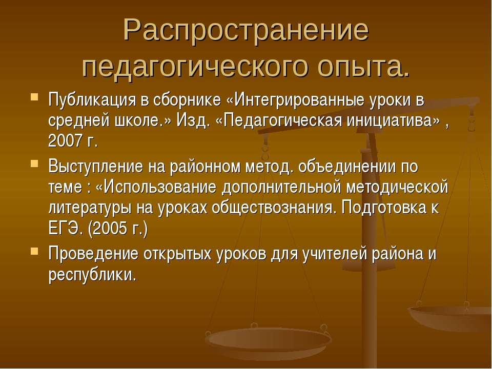 Распространение педагогического опыта. Публикация в сборнике «Интегрированные...