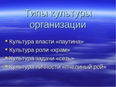 Типы культуры организации Культура власти «паутина» Культура роли «храм» Куль...