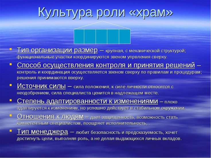 Культура роли «храм» Тип организации размер – крупная, с механической структу...