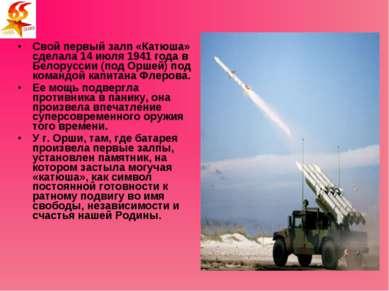 Свой первый залп «Катюша» сделала 14 июля 1941 года в Белоруссии (под Оршей) ...