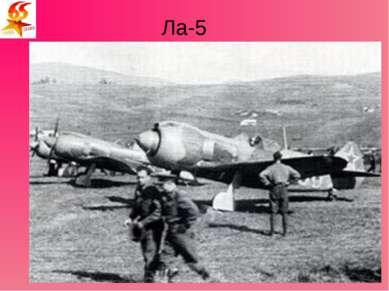 Лавочкин Ла-5 — одномоторный истребитель-моноплан; одноместный, с закрытой ка...