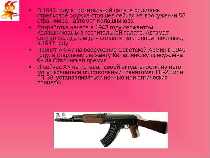 В 1943 году в госпитальной палате родилось стрелковое оружие стоящее сейчас н...