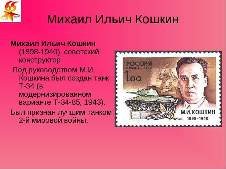 Михаил Ильич Кошкин Михаил Ильич Кошкин (1898-1940), советский конструктор По...