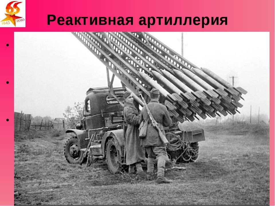 Реактивная артиллерия Большая группа ученых (Н.И.Тихомиров, В.А.Артемьев, Б.С...