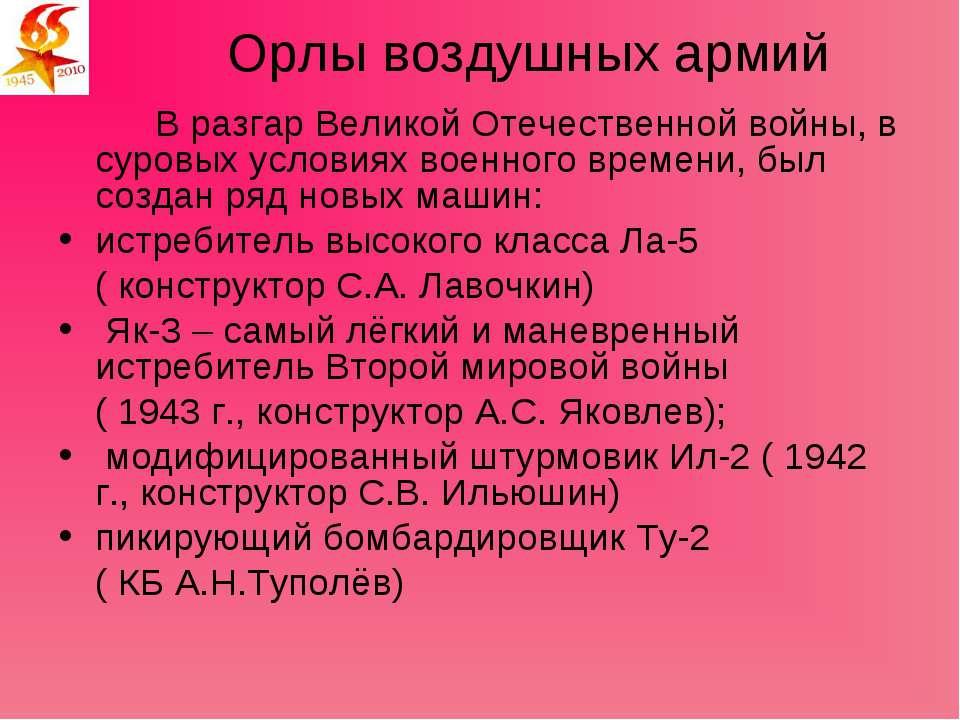 Орлы воздушных армий В разгар Великой Отечественной войны, в суровых условиях...