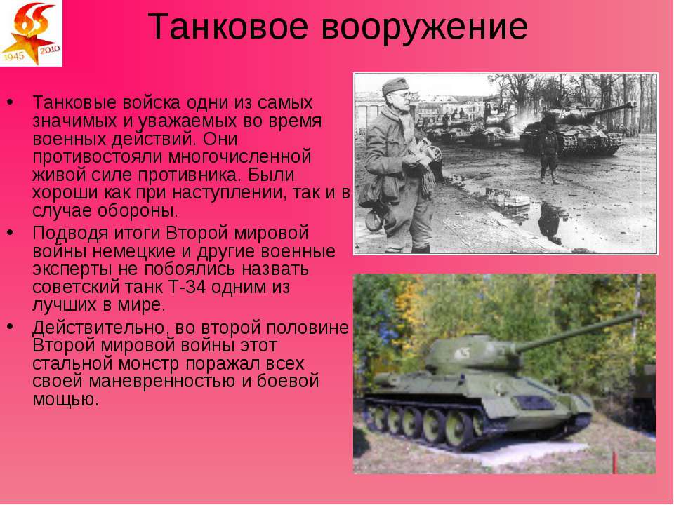 Танковое вооружение Танковые войска одни из самых значимых и уважаемых во вре...