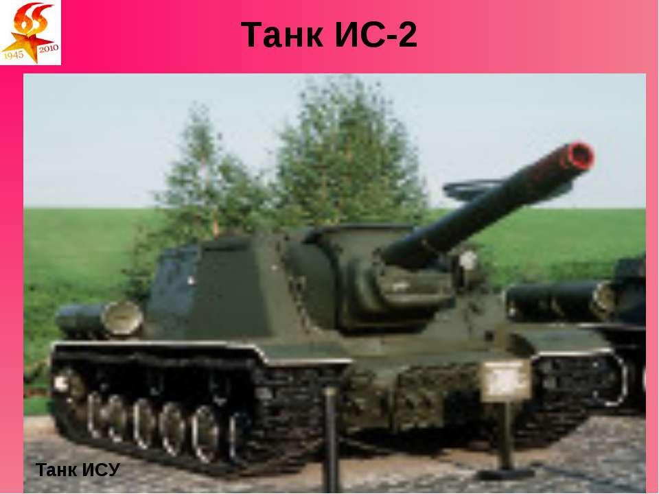 Танк ИС-2 Тяжелый танк ИС-2, создан в 1943 году под руководством инженеров Ко...