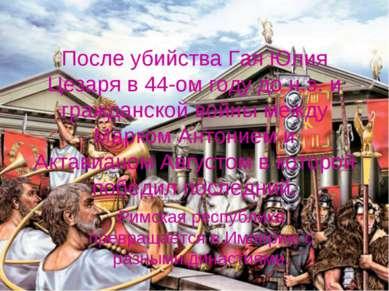 После убийства Гая Юлия Цезаря в 44-ом году до н.э. и гражданской войны между...
