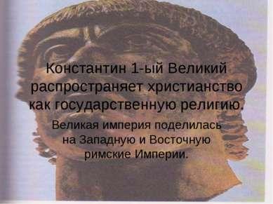 Константин 1-ый Великий распространяет христианство как государственную религ...