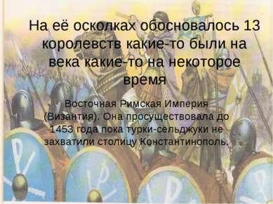 На её осколках обосновалось 13 королевств какие-то были на века какие-то на н...