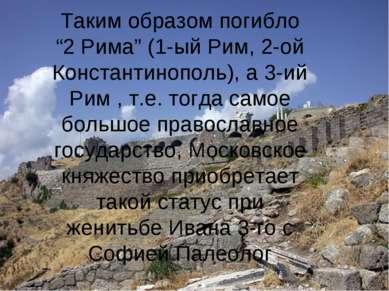 """Таким образом погибло """"2 Рима"""" (1-ый Рим, 2-ой Константинополь), а 3-ий Рим ,..."""