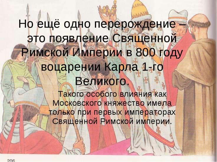 Но ещё одно перерождение – это появление Священной Римской Империи в 800 году...
