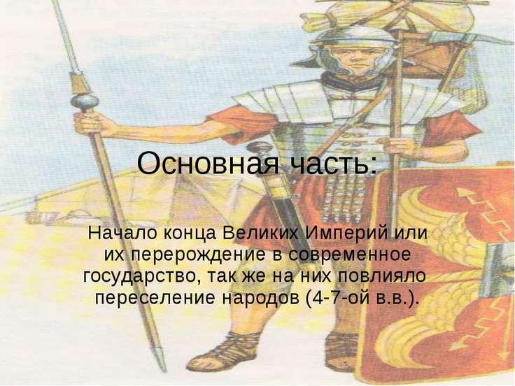 Основная часть: Начало конца Великих Империй или их перерождение в современно...