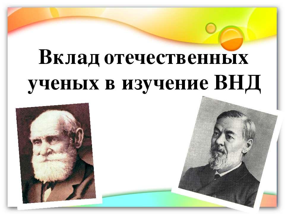 Вклад отечественных ученых в изучение ВНД