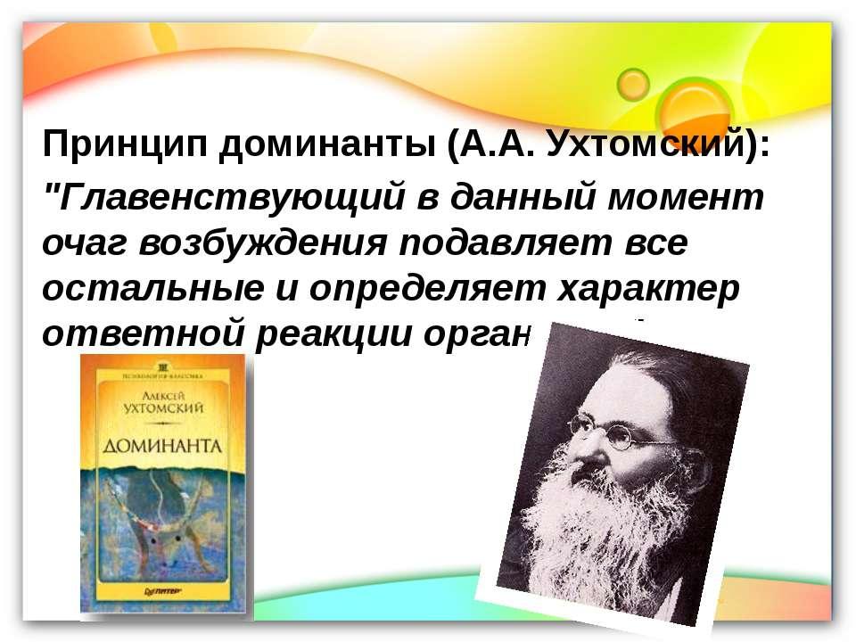 """Принцип доминанты (А.А. Ухтомский): """"Главенствующий в данный момент очаг возб..."""