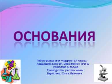 Работу выполнили учащиеся 8А класса: Арзамазова Евгения, Максименко Полина, Р...