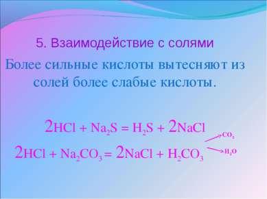 5. Взаимодействие с солями Более сильные кислоты вытесняют из солей более сла...