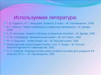 Используемая литература: Г. Е. Рудзитис, Ф. Г. Фельдман Химия 8, 9 класс – М....