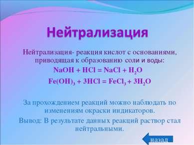 Нейтрализация- реакция кислот с основаниями, приводящая к образованию соли и ...