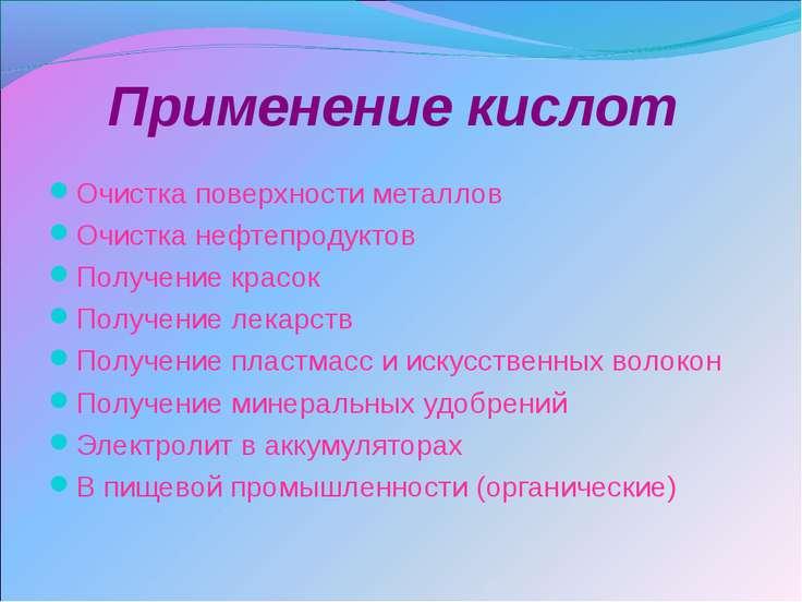 Применение кислот Очистка поверхности металлов Очистка нефтепродуктов Получен...